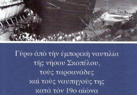 i-naytosyni-ton-katoikon-tis-skopeloy-mesa-apo-ta-matia-enos-ierea4